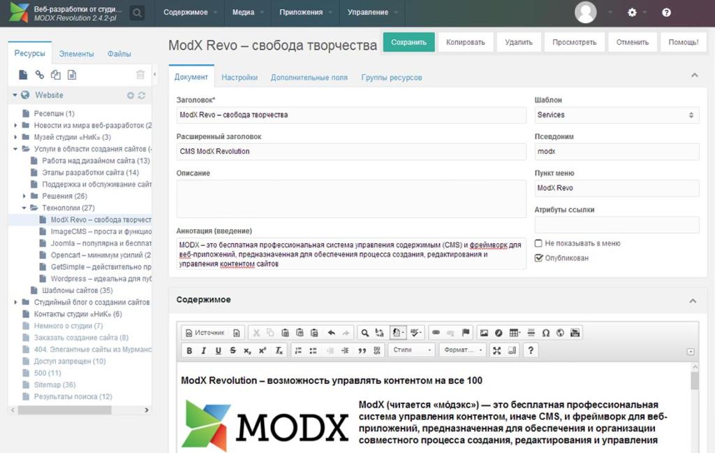 удаленная работа на modx